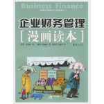 企业财务管理漫画读本(英)波恩斯,(英)马里斯,杨贵山华夏出版社9787508035642