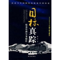 【旧书二手书9成新】目标真踪-绩效管理实务操作 张文 9787200077261 北京出版社