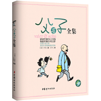 父与子全集(精装彩色珍藏版,中国本土畅销的版本,销量过百万册,好评如潮!当当终身五星级畅销图书,感动世界的父子真情,漫