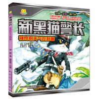 新黑猫警长-神奇的天气控制器(注音・全彩・修订本)