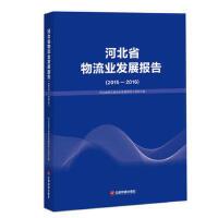 河北省物流业发展报告(2015―2016) 河北省现代物流业发展领导小组办公室 9787504761644