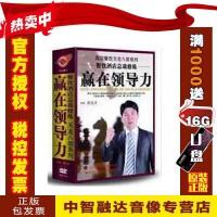 正版包票餐饮酒店总裁修炼 赢在力 周忠亭 7DVD手册 视频光盘影碟片