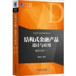 包邮 结构式金融产品设计与应用:案例分析(二)[图书]|3803365