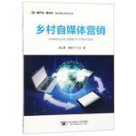 乡村自媒体营销/新产业 新乡村 绿水青山系列丛书 9787563554249