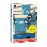 幽默书房:文学上的失误(精装) [加]斯蒂芬・里柯克 人民文学出版社 9787020141746