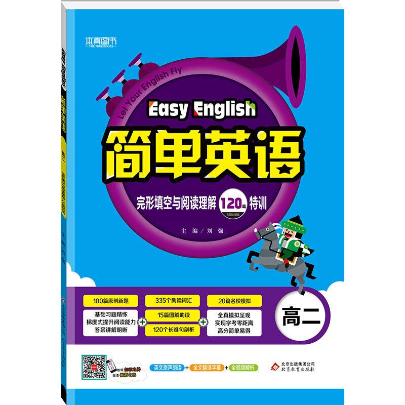(2018)简单英语 完形填空与阅读理解120篇特训(高二)
