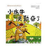小水牛更勤奋了 中国出版集团・现代教育出版社