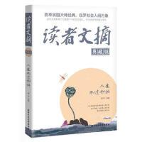 全新正版 读者文摘典藏版 人生不过如此 谢玲 9787563951895 北京工业大学出版社 缘为书来图书专营店