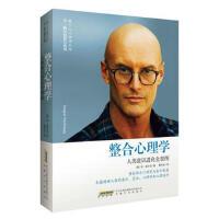 《整合心理学:人类意识进化全景图》肯?威尔伯*力作,整合西方心理学与东方智慧,全盘透视人类的意识、