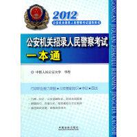 2012公安机关招录人民警察考试一本通