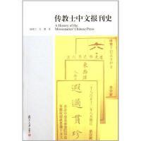 传教士中文报刊史 赵晓兰