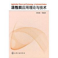 活性炭应用理论与技术 蒋剑春 化学工业出版社9787122093448