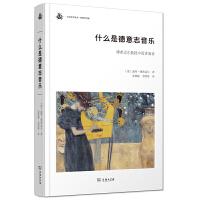 什么是德意志音乐――博希迈尔教授中国讲演录 [德]迪特?博希迈尔 著 姜林静 余明锋 译(未来艺术丛书) 商务印书馆