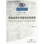苏皖区域方言语法比较研究
