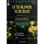 计算机网络实验教程(深入理解网络技术的利器) 9787111415855 阿布勒拉,潘耘 机械工业出版社