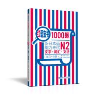 红蓝宝书1000题新日本语能力考试N2文字.词汇.文法(练习 详解)日语n2二级单词语法习题新世界习题答案解析