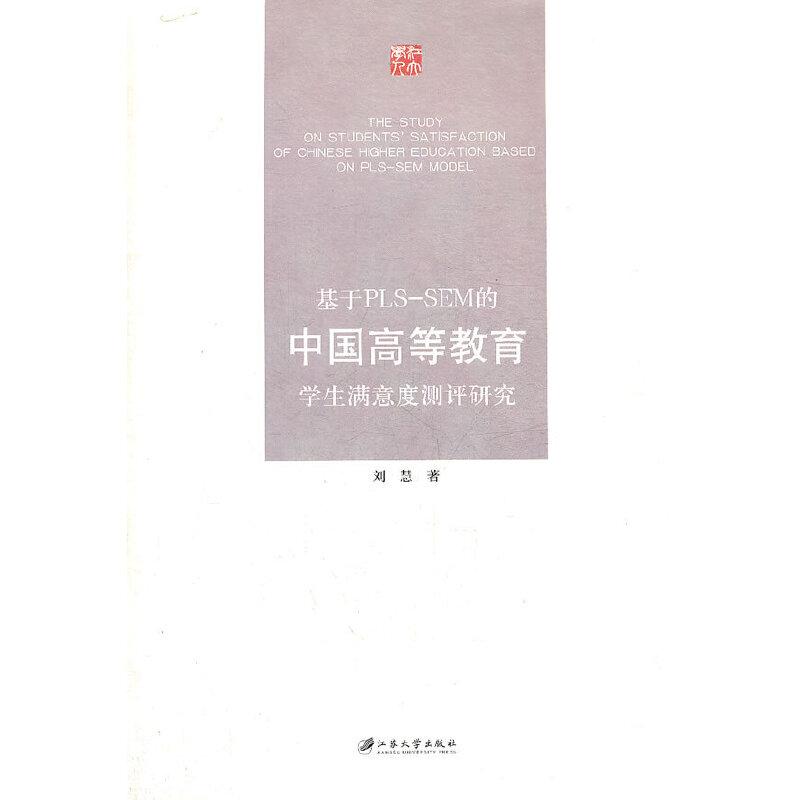 基于PLS-SEM的中国高等教育学生满意度测评研究