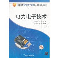 电力电子技术(高职高专电气及电子信息专业技能型规划教材)