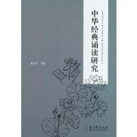 中华经典诵读研究