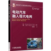 电动汽车融入现代电网(国际电气工程先进技术译丛)
