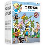 杰米历险记:第三辑13-18(全6册)