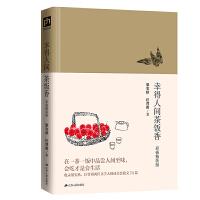 幸得人间茶饭香:彩插精装版
