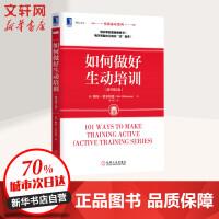 如何做好生动培训(原书第2版) 机械工业出版社