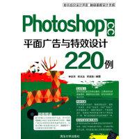Photoshop CC 平面广告与特效设计220例(配光盘)