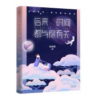 后来时间都与你有关(张皓宸2017百万畅销新书)