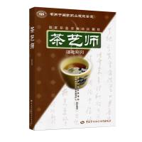 茶艺师(基础知识)国家职业资格培训教程