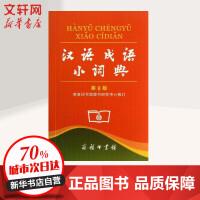 汉语成语小词典(第6版) 商务印书馆辞书研究中心 修订