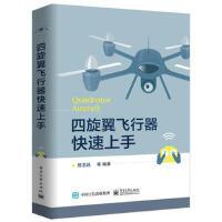 四旋翼飞行器快速上手 9787121325489 陈志旺 电子工业出版社