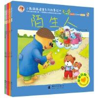 小熊满满健康系列故事绘本 3-6岁 社会认知(全五册)