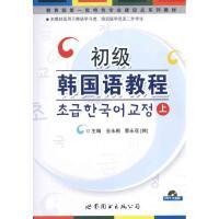 初级韩国语教程(上) 全永根 曹永花