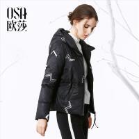 OSA欧莎2017冬装新款女装舒适保暖连帽印花短款羽绒服D20011