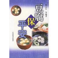 【旧书9成新】【正版现货】豆腐保平安 韩志东 中国林业出版社