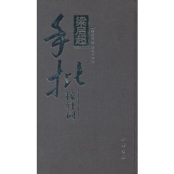 梁启超手批稼轩词(精装)