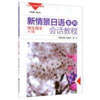 新情景日语系列 会话教程 学生用书 入门篇