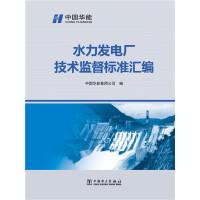 水力发电厂技术监督标准汇编