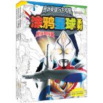 奥特英雄与大怪兽涂鸦星球系列(套装共3册)