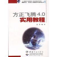 方正飞腾4.0实用教程/计算机知识普及和软件开发系列
