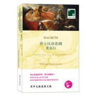 [全新正品] 双语译林:莎士比亚悲剧 麦克白(附英文原版1本) 译林出版社 莎士比亚, 朱生豪 97875447448