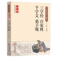 三字经 百家姓 千字文 弟子规 中华传统文化经典 新课标 无障碍阅读