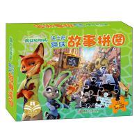 正版授权 迪士尼趣味故事拼图・疯狂动物城(盒装)