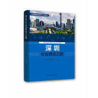 深圳社会建设之路