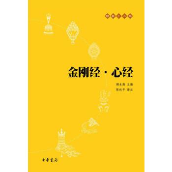 金刚经·心经(pdf+txt+epub+azw3+mobi电子书在线阅读下载)