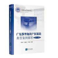 广东涉外知识产权诉讼典型案例解析(2017-2018)