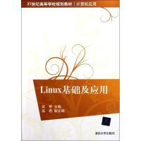 Linux基础及应用 吴艳