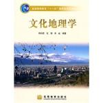 文化地理学 周尚意 9787040144611 高等教育出版社教材系列
