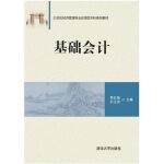 [全新正品] 基础会计 清华大学出版社 李红艳,石玉洁 9787302427704